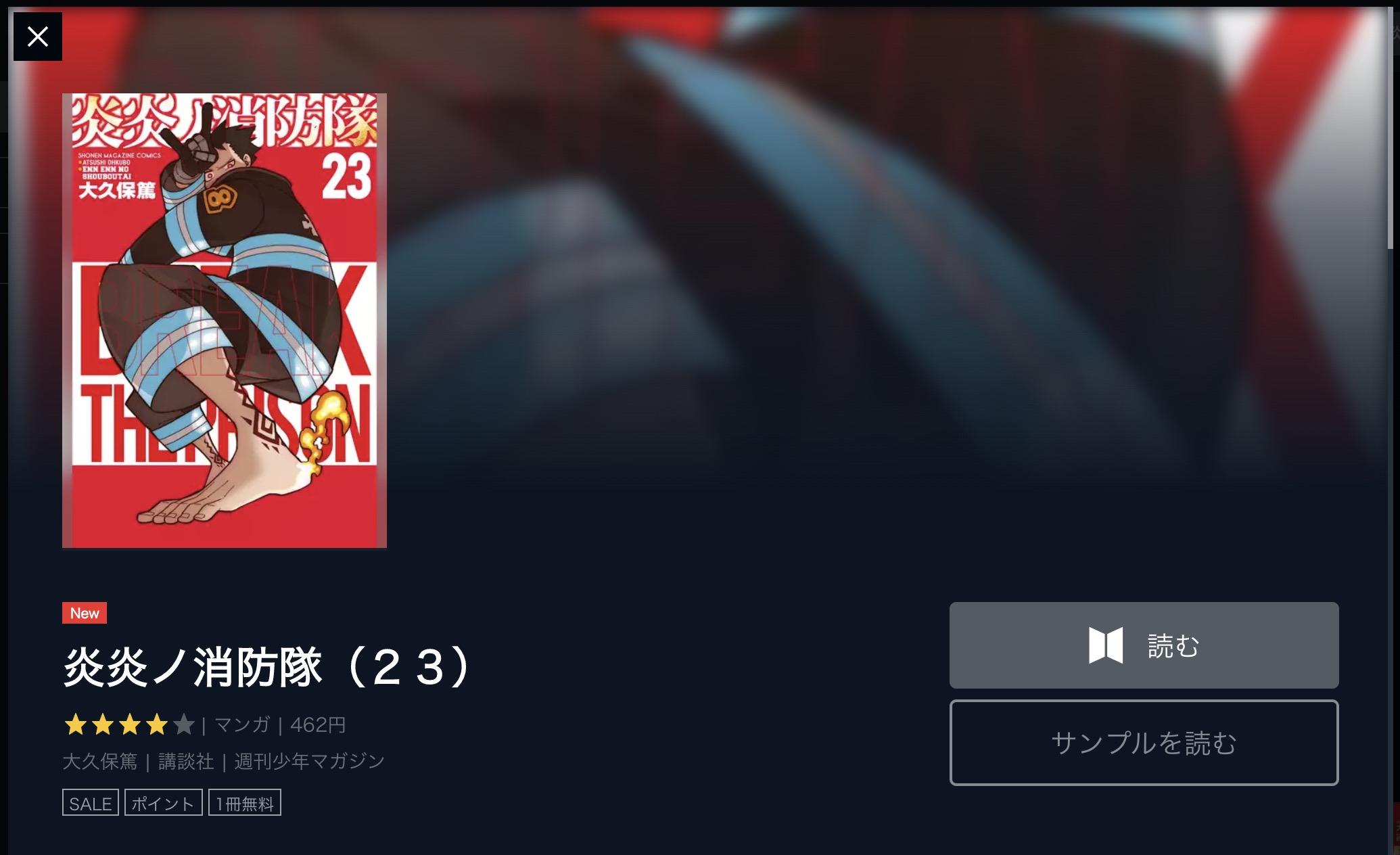 漫画バンク 炎炎