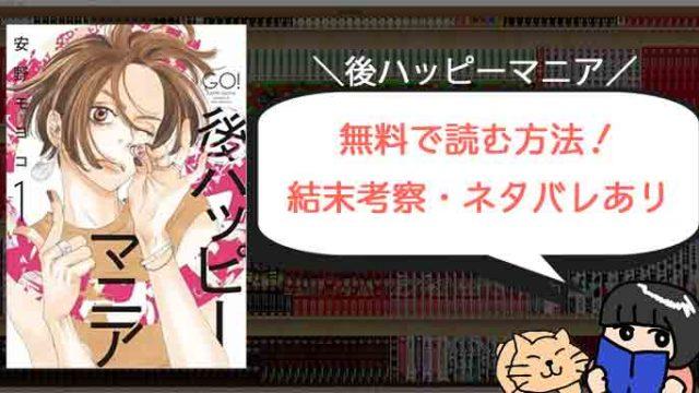 青島くんはいじわるコミックシーモア 恋愛 漫画