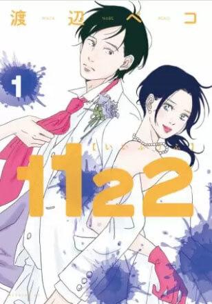 1122(イイフウフ)アイキャッチ